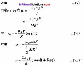 MP Board Class 11th Physics Solutions Chapter 7 कणों के निकाय तथा घूर्णी गति image 37