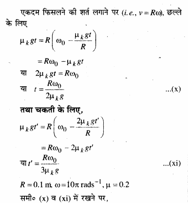 MP Board Class 11th Physics Solutions Chapter 7 कणों के निकाय तथा घूर्णी गति image 38-a