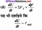 MP Board Class 11th Physics Solutions Chapter 7 कणों के निकाय तथा घूर्णी गति image 39
