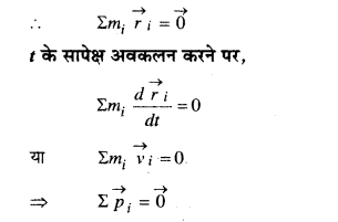 MP Board Class 11th Physics Solutions Chapter 7 कणों के निकाय तथा घूर्णी गति image 40a