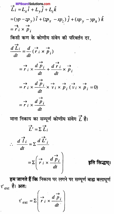 MP Board Class 11th Physics Solutions Chapter 7 कणों के निकाय तथा घूर्णी गति image 41