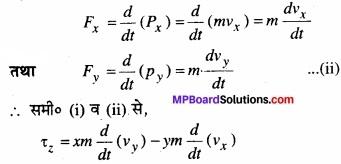 MP Board Class 11th Physics Solutions Chapter 7 कणों के निकाय तथा घूर्णी गति image 6