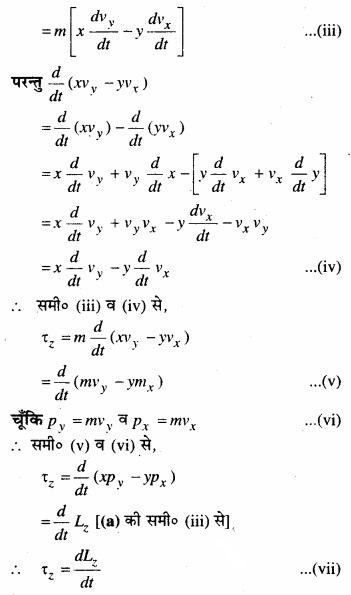 MP Board Class 11th Physics Solutions Chapter 7 कणों के निकाय तथा घूर्णी गति image 6a