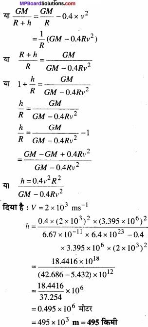 MP Board Class 11th Physics Solutions Chapter 8 गुरुत्वाकर्षण img 29