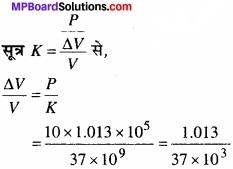 MP Board Class 11th Physics Solutions Chapter 9 ठोसों के यांत्रिक गुण img 11