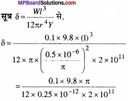 MP Board Class 11th Physics Solutions Chapter 9 ठोसों के यांत्रिक गुण img 16