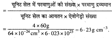 MP Board Class 12th Chemistry Solutions Chapter 1 ठोस अवस्था - 34