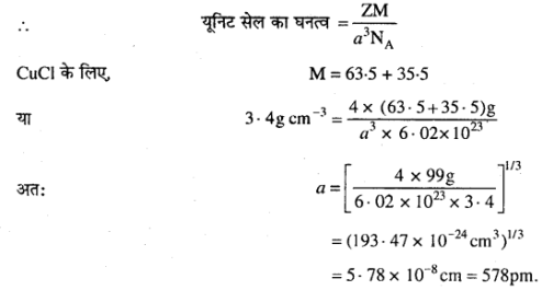 MP Board Class 12th Chemistry Solutions Chapter 1 ठोस अवस्था - 35