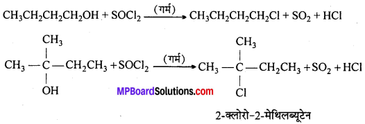 MP Board Class 12th Chemistry Solutions Chapter 11 ऐल्कोहॉल, फीनॉल तथा ईथर - 10