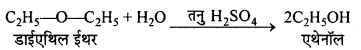 MP Board Class 12th Chemistry Solutions Chapter 11 ऐल्कोहॉल, फीनॉल तथा ईथर - 100