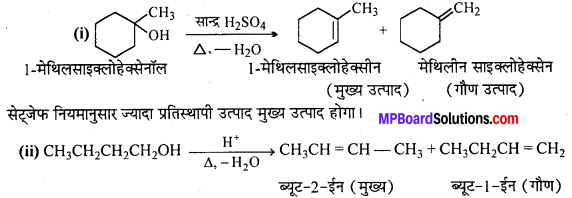 MP Board Class 12th Chemistry Solutions Chapter 11 ऐल्कोहॉल, फीनॉल तथा ईथर - 11