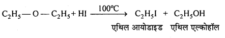 MP Board Class 12th Chemistry Solutions Chapter 11 ऐल्कोहॉल, फीनॉल तथा ईथर - 114