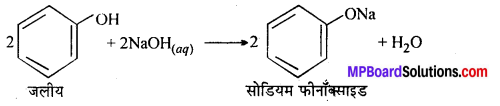 MP Board Class 12th Chemistry Solutions Chapter 11 ऐल्कोहॉल, फीनॉल तथा ईथर - 116
