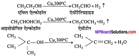 MP Board Class 12th Chemistry Solutions Chapter 11 ऐल्कोहॉल, फीनॉल तथा ईथर - 128
