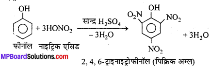 MP Board Class 12th Chemistry Solutions Chapter 11 ऐल्कोहॉल, फीनॉल तथा ईथर - 129