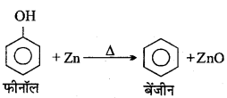 MP Board Class 12th Chemistry Solutions Chapter 11 ऐल्कोहॉल, फीनॉल तथा ईथर - 131