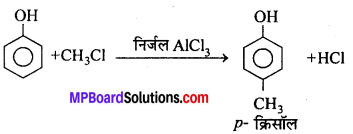 MP Board Class 12th Chemistry Solutions Chapter 11 ऐल्कोहॉल, फीनॉल तथा ईथर - 137