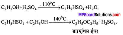 MP Board Class 12th Chemistry Solutions Chapter 11 ऐल्कोहॉल, फीनॉल तथा ईथर - 138