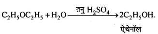 MP Board Class 12th Chemistry Solutions Chapter 11 ऐल्कोहॉल, फीनॉल तथा ईथर - 139