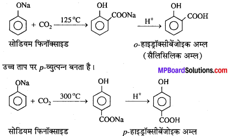 MP Board Class 12th Chemistry Solutions Chapter 11 ऐल्कोहॉल, फीनॉल तथा ईथर - 14