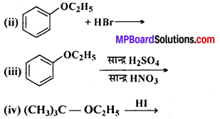 MP Board Class 12th Chemistry Solutions Chapter 11 ऐल्कोहॉल, फीनॉल तथा ईथर - 20