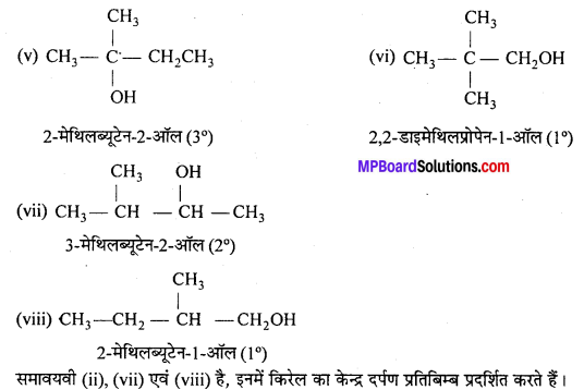 MP Board Class 12th Chemistry Solutions Chapter 11 ऐल्कोहॉल, फीनॉल तथा ईथर - 27