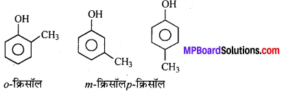 MP Board Class 12th Chemistry Solutions Chapter 11 ऐल्कोहॉल, फीनॉल तथा ईथर - 31
