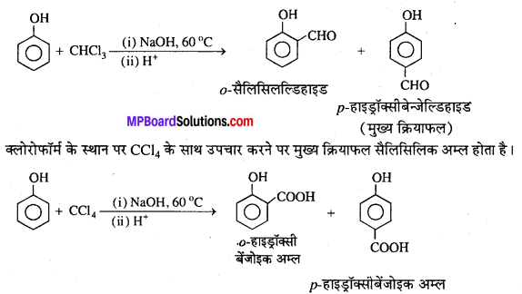 MP Board Class 12th Chemistry Solutions Chapter 11 ऐल्कोहॉल, फीनॉल तथा ईथर - 50