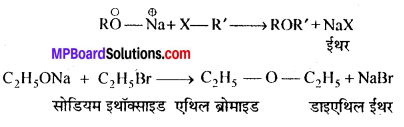MP Board Class 12th Chemistry Solutions Chapter 11 ऐल्कोहॉल, फीनॉल तथा ईथर - 52