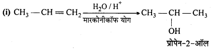 MP Board Class 12th Chemistry Solutions Chapter 11 ऐल्कोहॉल, फीनॉल तथा ईथर - 6