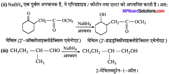 MP Board Class 12th Chemistry Solutions Chapter 11 ऐल्कोहॉल, फीनॉल तथा ईथर - 7