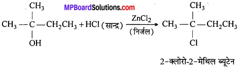 MP Board Class 12th Chemistry Solutions Chapter 11 ऐल्कोहॉल, फीनॉल तथा ईथर - 8