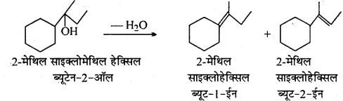 MP Board Class 12th Chemistry Solutions Chapter 11 ऐल्कोहॉल, फीनॉल तथा ईथर - 83