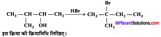 MP Board Class 12th Chemistry Solutions Chapter 11 ऐल्कोहॉल, फीनॉल तथा ईथर - 84