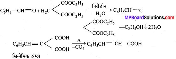 MP Board Class 12th Chemistry Solutions Chapter 12 ऐल्डिहाइड्स, कीटोन्स तथा कार्बोक्सिलिक अम्ल - 116