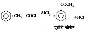 MP Board Class 12th Chemistry Solutions Chapter 12 ऐल्डिहाइड्स, कीटोन्स तथा कार्बोक्सिलिक अम्ल - 122