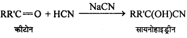 MP Board Class 12th Chemistry Solutions Chapter 12 ऐल्डिहाइड्स, कीटोन्स तथा कार्बोक्सिलिक अम्ल - 13