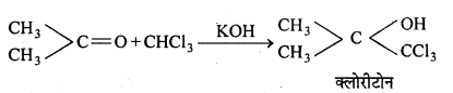 MP Board Class 12th Chemistry Solutions Chapter 12 ऐल्डिहाइड्स, कीटोन्स तथा कार्बोक्सिलिक अम्ल - 132