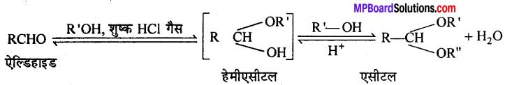 MP Board Class 12th Chemistry Solutions Chapter 12 ऐल्डिहाइड्स, कीटोन्स तथा कार्बोक्सिलिक अम्ल - 15