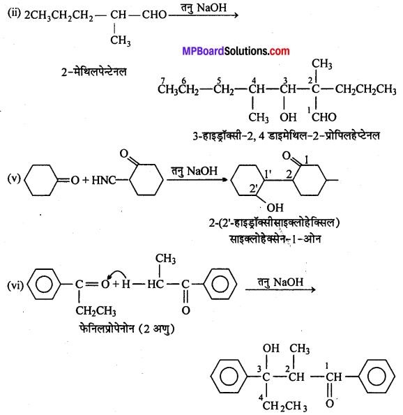 MP Board Class 12th Chemistry Solutions Chapter 12 ऐल्डिहाइड्स, कीटोन्स तथा कार्बोक्सिलिक अम्ल - 34