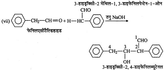 MP Board Class 12th Chemistry Solutions Chapter 12 ऐल्डिहाइड्स, कीटोन्स तथा कार्बोक्सिलिक अम्ल - 35
