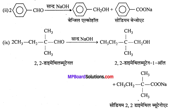 MP Board Class 12th Chemistry Solutions Chapter 12 ऐल्डिहाइड्स, कीटोन्स तथा कार्बोक्सिलिक अम्ल - 37