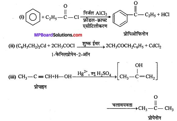 MP Board Class 12th Chemistry Solutions Chapter 12 ऐल्डिहाइड्स, कीटोन्स तथा कार्बोक्सिलिक अम्ल - 4