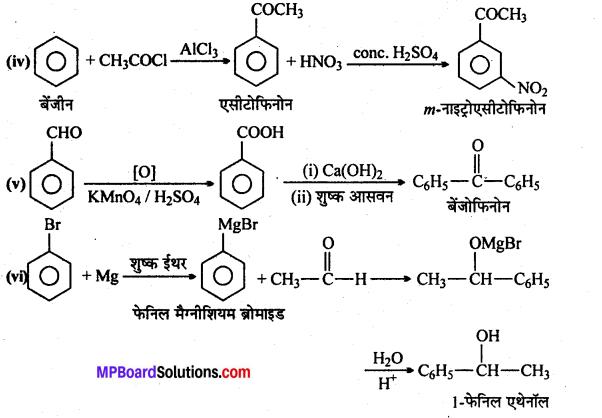 MP Board Class 12th Chemistry Solutions Chapter 12 ऐल्डिहाइड्स, कीटोन्स तथा कार्बोक्सिलिक अम्ल - 47