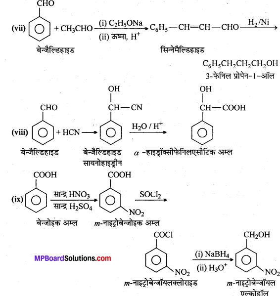 MP Board Class 12th Chemistry Solutions Chapter 12 ऐल्डिहाइड्स, कीटोन्स तथा कार्बोक्सिलिक अम्ल - 48