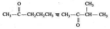 MP Board Class 12th Chemistry Solutions Chapter 12 ऐल्डिहाइड्स, कीटोन्स तथा कार्बोक्सिलिक अम्ल - 60