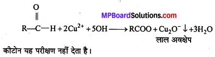 MP Board Class 12th Chemistry Solutions Chapter 12 ऐल्डिहाइड्स, कीटोन्स तथा कार्बोक्सिलिक अम्ल - 74