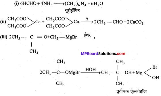MP Board Class 12th Chemistry Solutions Chapter 12 ऐल्डिहाइड्स, कीटोन्स तथा कार्बोक्सिलिक अम्ल - 85