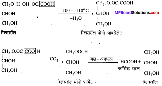 MP Board Class 12th Chemistry Solutions Chapter 12 ऐल्डिहाइड्स, कीटोन्स तथा कार्बोक्सिलिक अम्ल - 98