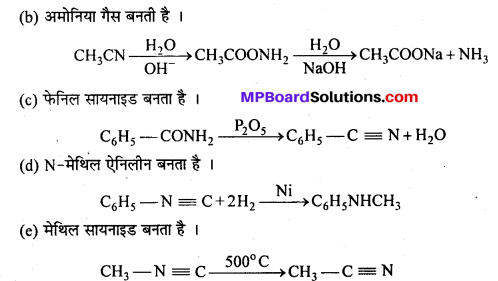 MP Board Class 12th Chemistry Solutions Chapter 13 ऐमीन - 116